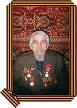 Новиков Е.Г.